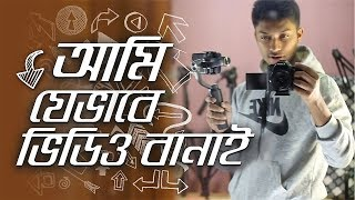 How I Make My Videos   Sadman Sadik Vlog 345 (সাদমান সাদিক)