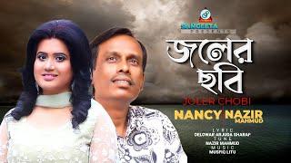 Joler Chhobi - Nancy & Nazir Mahmud - Somudrer Nona Jol - Full Video Song