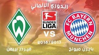 بايرن ميونخ - و فيردر بريمن الدوري الألماني بث مباشر 2016/08/26 Bayern Munich vs Werder Bremen