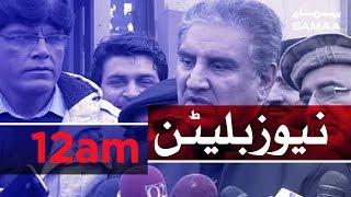 Samaa Bulletin - 12AM - 13 March 2019