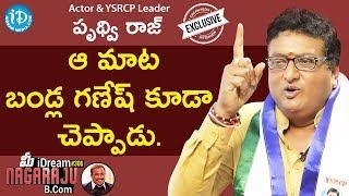 Actor & YSRCP Leader Prudhvi Raj Exclusive Interview || మీ iDream Nagaraju B.Com #306