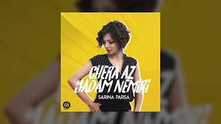 Sarina Parsa - Chera Az Yadam Nemiri OFFICIAL TRACK | سارینا پارسا - چرا از یادم نمیری