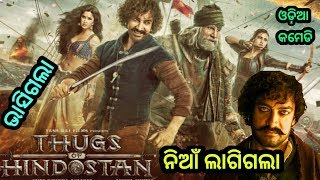 Thugs of Hindostan Flop | Amir Khan Latest Odia Comedy || Berhampur Aj..