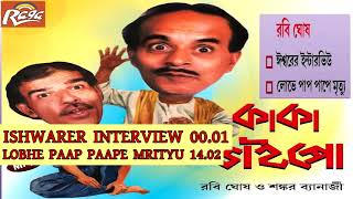 Bengali Comedy by Rabi Gosh & Party | Comedy Sketches | Audio Jukebox | KAKA o BAIPO VOL 2