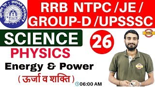 Class 26 |#RRB  NTPC /JE / GROUP-D /UPSSSC/Ncert Based |Science | Physics |By Vivek Sir | Energy