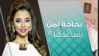 ET بالعربي - ماذا تغير في حياة بلقيس بعد الزواج ؟
