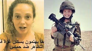 Viral Foto dan Nama Wanita 'Rebecca' Tembak Mati Razan Al Najjar, Simak Kebenarannya Berikut Ini!