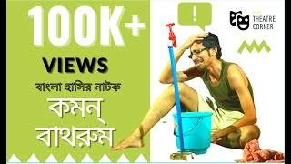 Comedy Drama: Common Bathroom [Bengali]