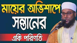 মায়ের অভিশাপে সন্তানের একি পরিণতি? Abdus Salam Natori Bangla Waz 2018 Islamic Waz Bogra