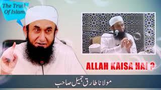 Allah kaisa hai by Molana Tariq jameel latest bayan 3 August 2018