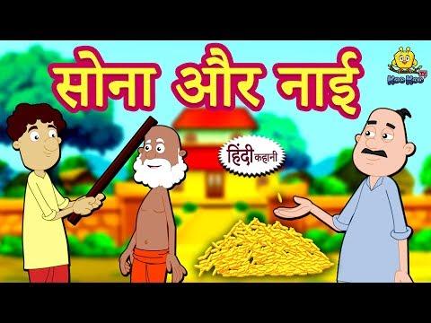 Xxx Mp4 सोना और नाई Hindi Kahaniya For Kids Stories For Kids Moral Stories For Kids Koo Koo TV Hindi 3gp Sex