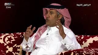 ناصر الغربي - المنتخب دخل التصفيات والكل متشائم والآن نحن في كأس العالم #برنامج_الخيمة