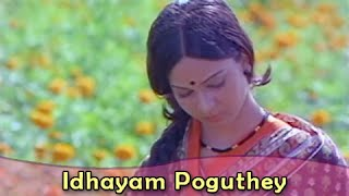 Idhayam Poguthey - Bhagyaraj, Rathi Agnihotri - Bharathiraja Movies - Puthiya Vaarpugal