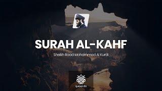Surah Al Kahf   سورة الكهف   Sheikh Raad Mohammad Al Kurdi   رعد الكردي