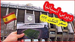 اشتريت تكت ريال مدريد واتليتكو مدريد من الملعب كم تتوقع سعره ؟؟؟ 😳