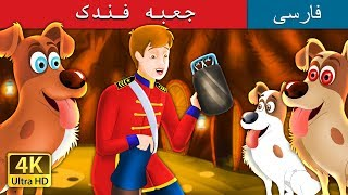 جعبه فندک | داستان های فارسی | Persian Fairy Tales