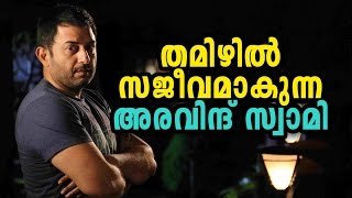 അരവിന്ദ് സ്വാമി വീണ്ടും തമിഴിൽ സജീവമാകുന്നു | Actor Aravind Swami  is active in Tamil movies