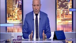 على مسئوليتي - الخطيب كان وش السعد علي جماهير الكرة المصرية ويستحق المساندة من الجمعية العمومية