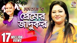 Momtaz - Premer Jadukor | Bondhu Amar Paner Dokandar | Soundtek