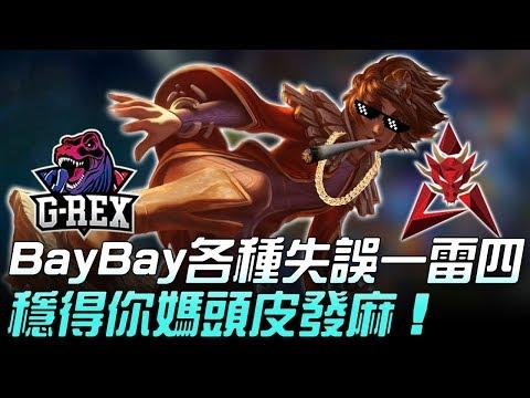 GRX vs HKA BayBay各種失誤一雷四 穩得你媽頭皮發麻!Game3 | 2018 LMS夏季賽精華 Highlights