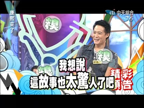 2014.09.18康熙來了完整版 第一屆康熙說故事大賽