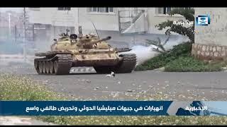 انهيارات في جبهات ميليشيا الحوثي وتحريض طائفي واسع