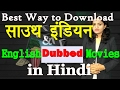 How to Download South Indian and English Dubbed Movies in Hindi in Easy Steps 2017 video download