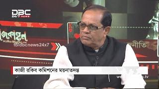 DBC News 'Rajkahon' Part-1 (08/02/2017)