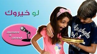 لو خيروك : مع حسين و زينب😂 حسين يضرب زينب بقالب الحلوى 😂😂😂/ Funny video: Hussein and Zeinab