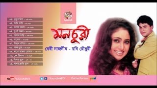 images Baby Naznin Robi Chowdhury Mon Churi