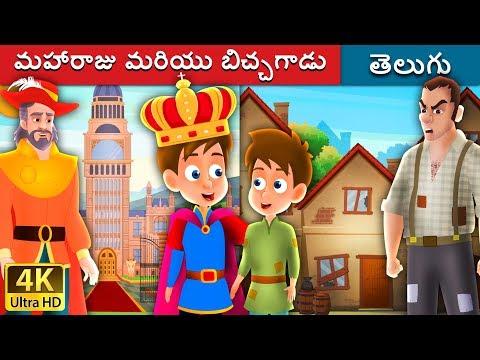 Xxx Mp4 మహారాజు మరియు బిచ్చగాడు Telugu Stories Telugu Fairy Tales 3gp Sex