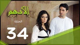 مسلسل الادهم الحلقة | 34 | El Adham series