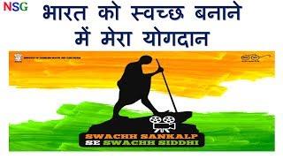 भारत को स्वच्छ बनाने में मेरा योगदान Clean India competition