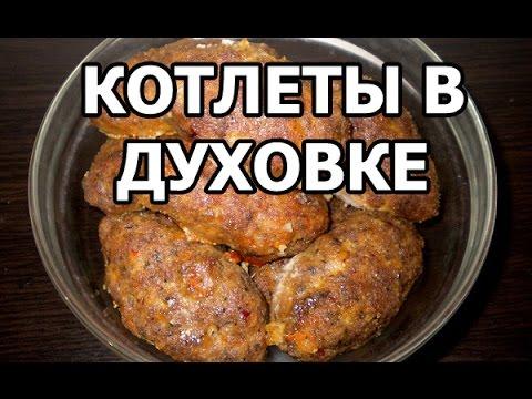 Рецепт как приготовить котлеты в духовке