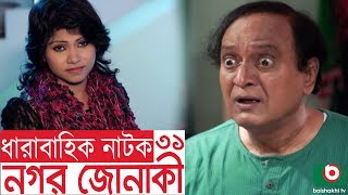 Bangla funny Natok | Nagar Jonaki | EP - 31 | Raisul Islam Asad, Intekhab Dinar, Jenny