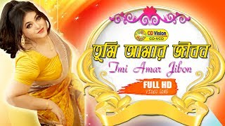 Tumi Amar Jibon Ami Tumar Moron | Sabina Yasmin | Shahnur |  Bangla music video | CD Vision