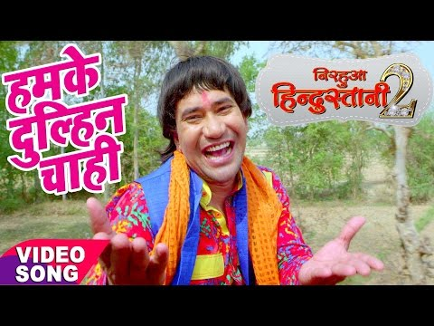 Xxx Mp4 Nirahua Hindustani 2 Dinesh Lal Yadav NIRAHUA Hamke Dulahi Chahi Bhojpuri New Hit Songs 2017 3gp Sex