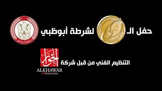 حفل الـ 60 عام لشرطة أبوظبي - كامل 2017   Abu Dhabi Police 60 Years Full Show