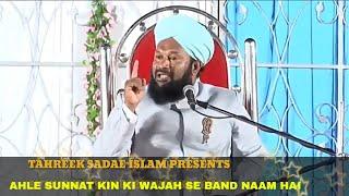 AISE  JAHILO SE AHLE SUNNAT BADNAM HAI  Allama Ahmed naqshbandi sahab new video 2017
