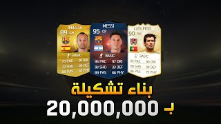 FIFA 15   !!!!!بناء تشكيلة بـ 20 مليون