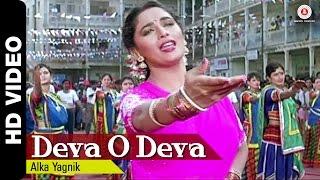 Deva O Deva Full Video | Mahaanta (1997) | Madhuri Dixit, Jitendra