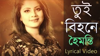 Tui Bihone | তুই বিহনে | Bappa Mazumder feat Haimanti | Lyrical video