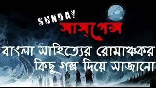 ব্যোমকেস স্পেশাল-২ byomkesh Special Sunday Suspense