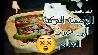 أبهري عائلتك بالوصفة التركية الشهيرة لحم وخضار مغطى بالعجين مطبخ افنان