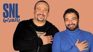 بالعربي SNL حلقة حميد الشاعرى وهشام عباس الكاملة في