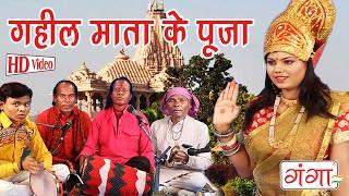 गहील माता के पूजा | Maithili Bhaget Prasang | Maithili Song 2017|