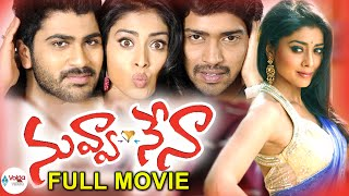 Nuvva Nena Telugu Comedy Movie | Allari Naresh, Sharvanand, Shriya Saran