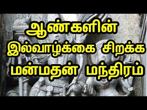 Xxx Mp4 ஆண்களின் இல்வாழ்க்கை சிறக்க மன்மத மந்திரம் Kama Devan Manthiram And Meaning In Tamil 3gp Sex