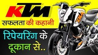 KTM ▶Success Story in Hindi   Trunkenpolz Biography   Bikes  Bajaj Auto   Duke 200   Motorcycle   AG