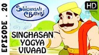 Singhasan Yogya Vivaad   Ep   20   Sinhasan Battisi   Kids Hindi Stories